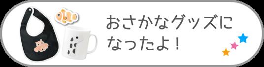 SUZURI-オハコさん